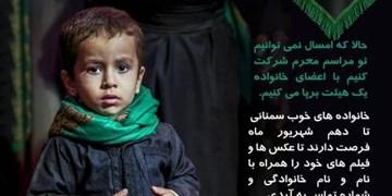 برگزاری سوگواره عکس و فیلم «ما حسینی هستیم»