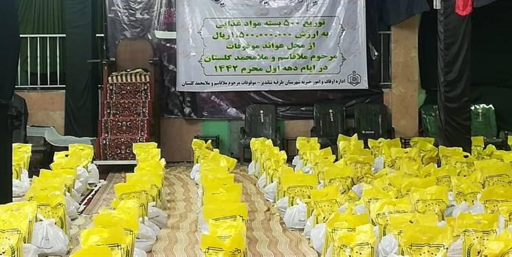 اهدای بستههای مواد غذایی و معیشتی از محل عوائد موقوفات طرقبه شاندیز به عزاداران حسینی