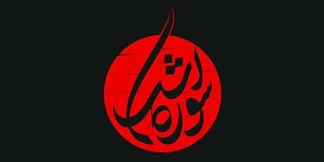 تولید ۹ نماهنگ جدید در «سوره اشک»/ مجوز انتشار ۵ تکآهنگ عاشورایی صادر شد