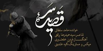 «قصیده سر» با صدای حامد سلطانی منتشر شد+نماهنگ