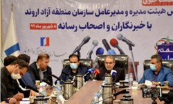 تفاهمنامه 20 هزار میلیارد ریالی منطقه آزاد اروند و قرارگاه خاتم الانبیاء