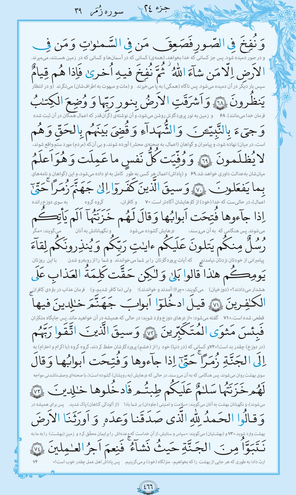 13990606000667 Test NewPhotoFree - ترتیل صفحه ۴۶۶ قرآن باصدای شهریار پرهیزکار+فیلم و متن آیات