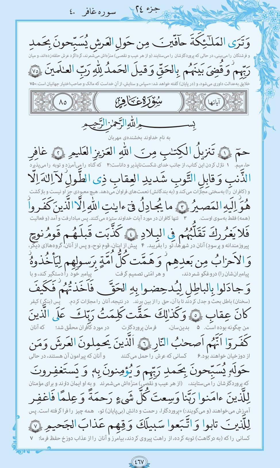 13990606000668 Test NewPhotoFree - ترتیل صفحه ۴۶۷ قرآن کریم+فیلم و متن آیات