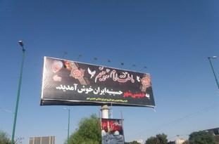 13990608000267 Test PhotoH - خمینیشهر؛ حسینیهای در قلب ایران/ شهری که روضه علمدار در آن تعطیل نمیشود