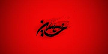 عزاداری حسینی بر عرشه کشتی در بندر شهید رجایی + فیلم