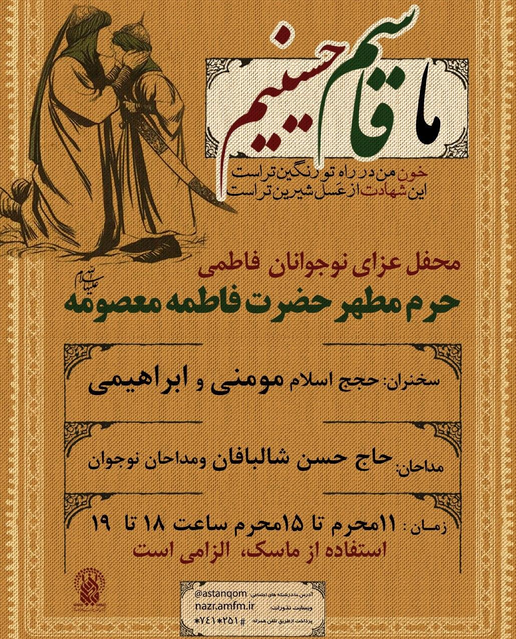 13990609000229 Test NewPhotoFree - محفل عزای نوجوانان فاطمی در حرم حضرت معصومه برگزار میشود