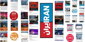 اخبار بورسی مورد علاقه ضدانقلاب