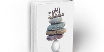 «زبان مشکلات» به بازار نشر آمد/ مروری بر دنیایی که در تکاپوی آن هستیم