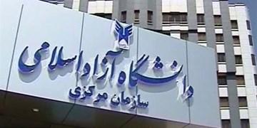 جزئیات پرداخت تسهیلات بانک ملی به دانشجویان، اعضای هیأت علمی و کارکنان دانشگاه آزاد