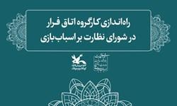 کارگروه اتاق فرار در شورای نظارت بر اسباببازی راهاندازی شد