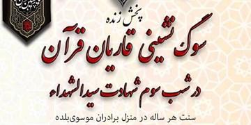 سوگنشینی قاریان قرآن در شب سوم شهادت سیدالشهدا (ع)