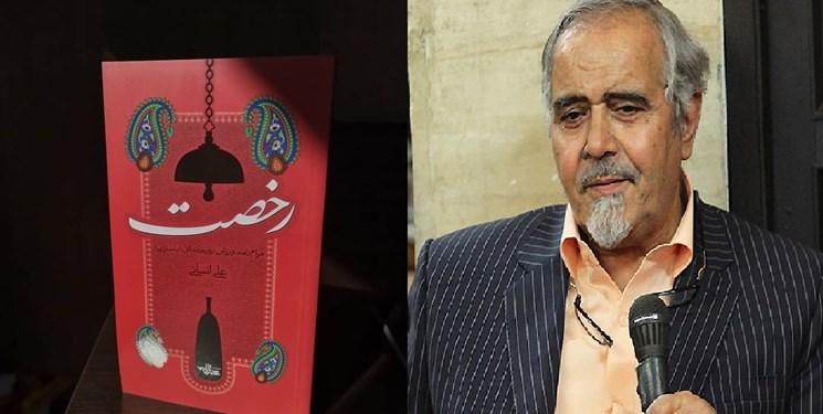 ورزش زورخانهای، دستمایه کتاب جدید «علی انسانی»/ «رخصت» منتشر شد