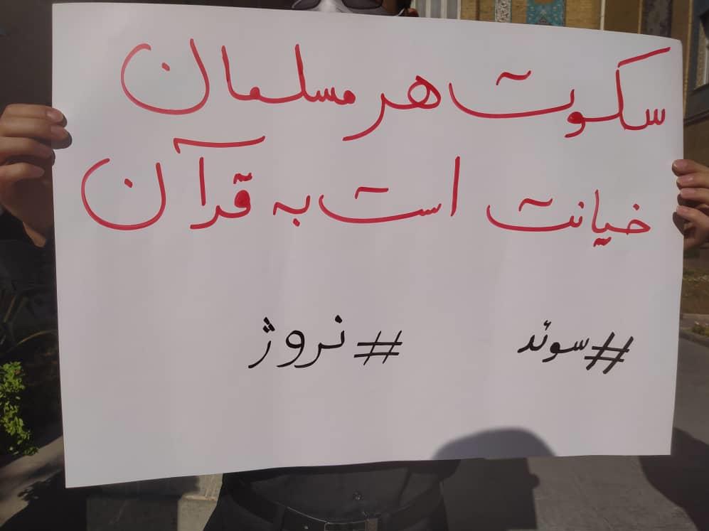 13990612000362 Test NewPhotoFree - اعتراض دانشجویان به آزار عزاداران حسینی در هند، عربستان و نیجریه