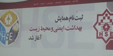 آغاز فرآیند ثبتنام همایش ملی بهداشت ایمنی و محیط زیست در مازندران