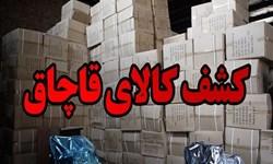 کشف 170 میلیارد ریال کالای قاچاق در ایلام