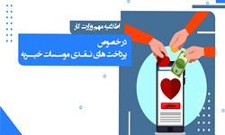 اطلاعیه  وزارت کار درباره پرداختهای نقدی مؤسسات خیریه