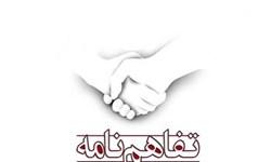انعقاد تفاهمنامه چهارجانبه تامین مسکن خانوادههای مددجوی کمیته امداد کرمان