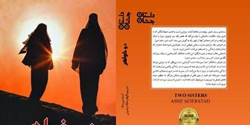 خواهرانی که از مدرسه راهی سوریه شدند/ زندگی در غرب فدای داعش