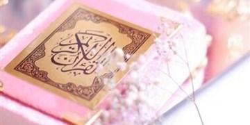 ترتیل صفحه اول قرآن کریم+فیلم، متن و مفاهیم آیات