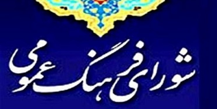 ضرورت اجرای مصوبات شورای فرهنگی عمومی  از سوی متولیان امر