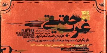 «غرب حقیقی» با پرویز پرستویی می آید/ تمدید ارسال اثر به جشنواره رادیویی «راویان حماسه»