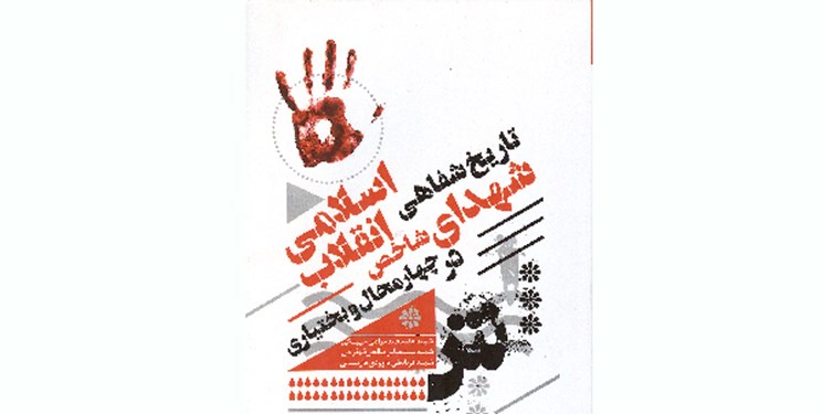 کتاب «تاریخ شفاهی شهدای شاخص انقلاب اسلامی در چهارمحال و بختیاری» منتشر شد