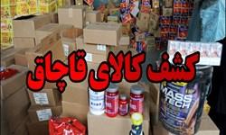 کشف محموله میلیاردی مواد خوراکی قاچاق در محور تهران- مشهد