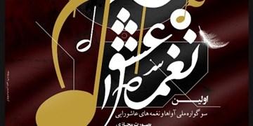 اولین سوگواره ملی آواها و نغمههای عاشورایی برگزار میشود/ انتشار فراخوان