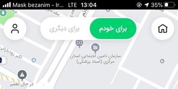سناریوی ادامهدار حذف نام شهدا؛ این بار حذف عنوان «شهید» از اپلیکیشنهای مسافرتی