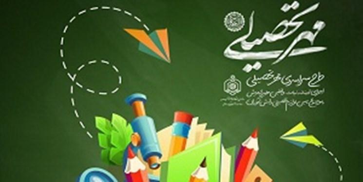 مهر تحصیلی| کمک مومنانه به 2 هزار دانشآموز کمبضاعت در قائمشهر