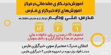 آموزش مقدماتی خبرنگاری در دانشکده رسانه خبرگزاری فارس برگزار میشود