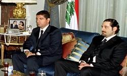آکسیوس| موضعگیری برادر سعد الحریری علیه حزبالله