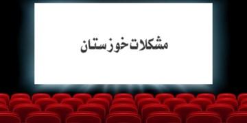 تعیین مناطق کمتر توسعهیافته خوزستان بدون اعمال نظر مدیران استانی