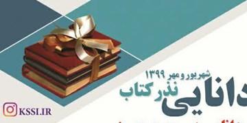 تداوم کمک های مومنانه/ آغاز پویش مهر دانایی در شیراز