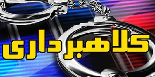 کلاهبردار  ٢٠٠ میلیارد تومانی دستگیرشد و به کشور بازگشت