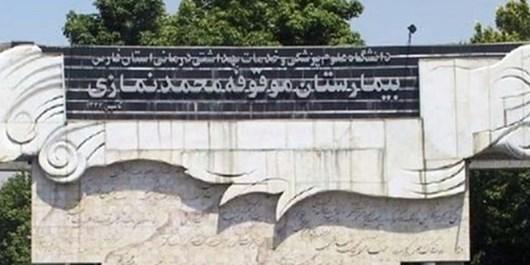 ابربیمارستانی که آبروی شیراز، فارس و کشور است