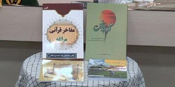 رونمایی کتابهای قرآنی و دفاع مقدس در مراغه/ 65 درصد معلمان عضو بسیج هستند
