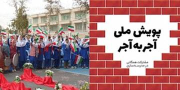 شرکت  19 هزار و 500 خیر در طرح «آجر به آجر» گلستان/ 4500 کلاس درس در گلستان نیازمند نوسازی است