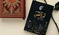 هفتانه کتاب _ ۱۱۳   قرآن از من انسانی دیگر ساخت