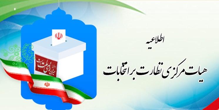 واکنش هیئت مرکزی نظارت بر انتخابات شوراها به خبر ابطال انتخابات در ۱۰ شهر