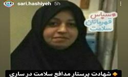دلتنگی نازدانههای شهید مدافع سلامت فاطمه شفیعینژاد ساروی