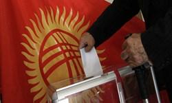 مداخله سازمانهای غربی در روند انتخابات پارلمانی قرقیزستان
