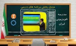برنامههای درسی 8 آبان مدرسه تلویزیونی ایران