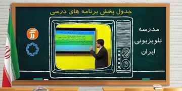 برنامههای درسی امروز شبکههای آموزش، چهار و قرآن