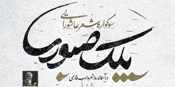 سوگواره شعر «پلک صبوری» در آستانه روز شعر و ادب/ گردهمایی شاعران آیینی