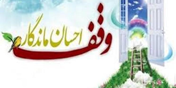 وقف چاه آب در زنجان