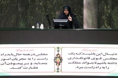 نطق فاطمه مقصودی نماینده مردم بروجرد در جلسه علنی مجلس شورای اسلامی