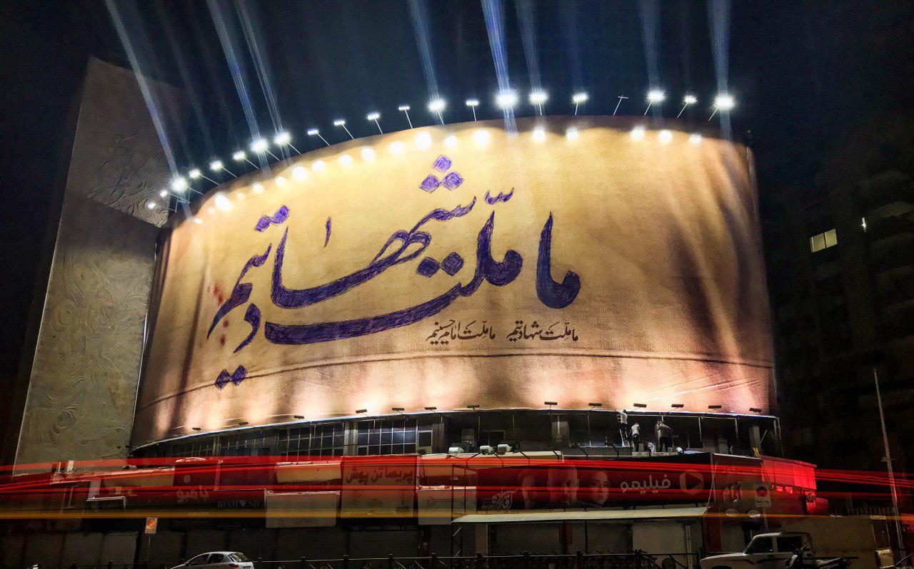 13990624000347 Test NewPhotoFree - تغییر «ما ملت امام حسینیم» به «ما ملت شهادتیم» + عکس