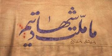 تغییر «ما ملت امام حسینیم» به «ما ملت شهادتیم» + عکس