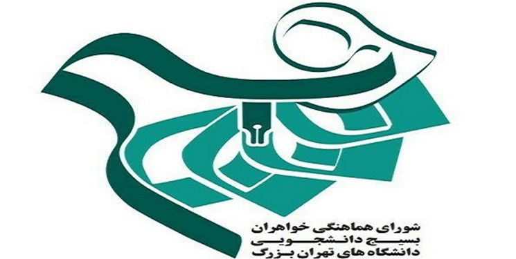 نامه بسیج خواهران دانشگاه تهران به شورای شهر برای بزرگداشت مکتب حضرت زینب(س)
